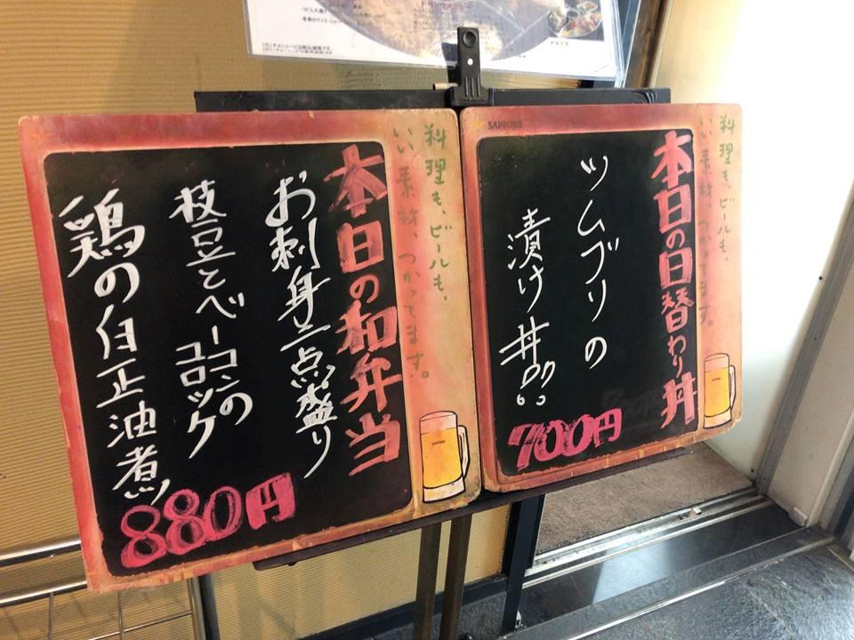 漁港直送鮮魚と地酒 くすくす桜木町店のランチメニュー写真