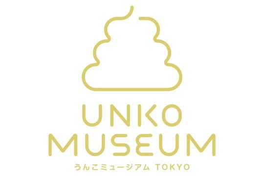 MAXうんこカワイイ「うんこミュージアム TOKYO」のロゴ画像