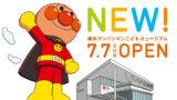 横浜アンパンマンミュージアムの駐車場は3箇所!駐輪場やバス停、横浜駅からのアクセス方法も紹介します!