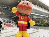 無料エリアでも大満足!横浜アンパンマンこどもミュージアム体験記。施設もショーもパワーアップ!