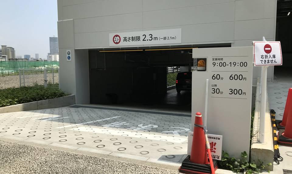 横浜アンパンマンこどもミュージアムの駐車場入口写真