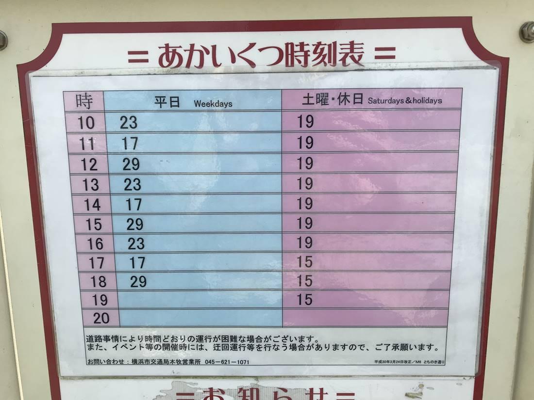 横浜アンパンマンミュージアムのあかいくつバス停「とちのき通り」