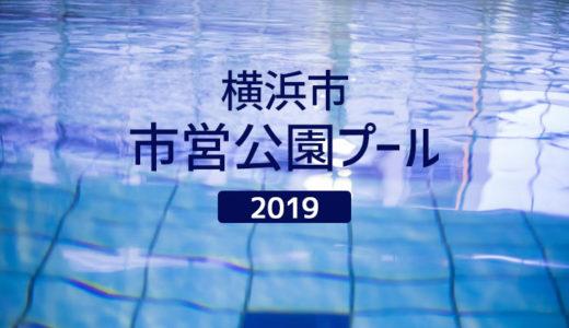 【2019夏】夏季限定:横浜市営屋外公園プール26ヶ所がオープン