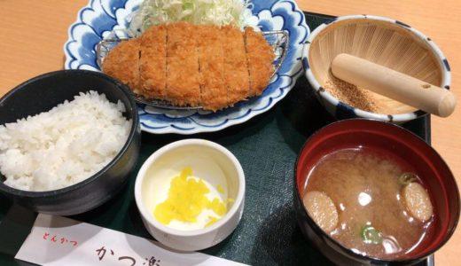 とんかつ屋「かつ楽」がヤバイ!ご飯、味噌汁、生卵おかわり自由!満腹度と満足度が高いお店