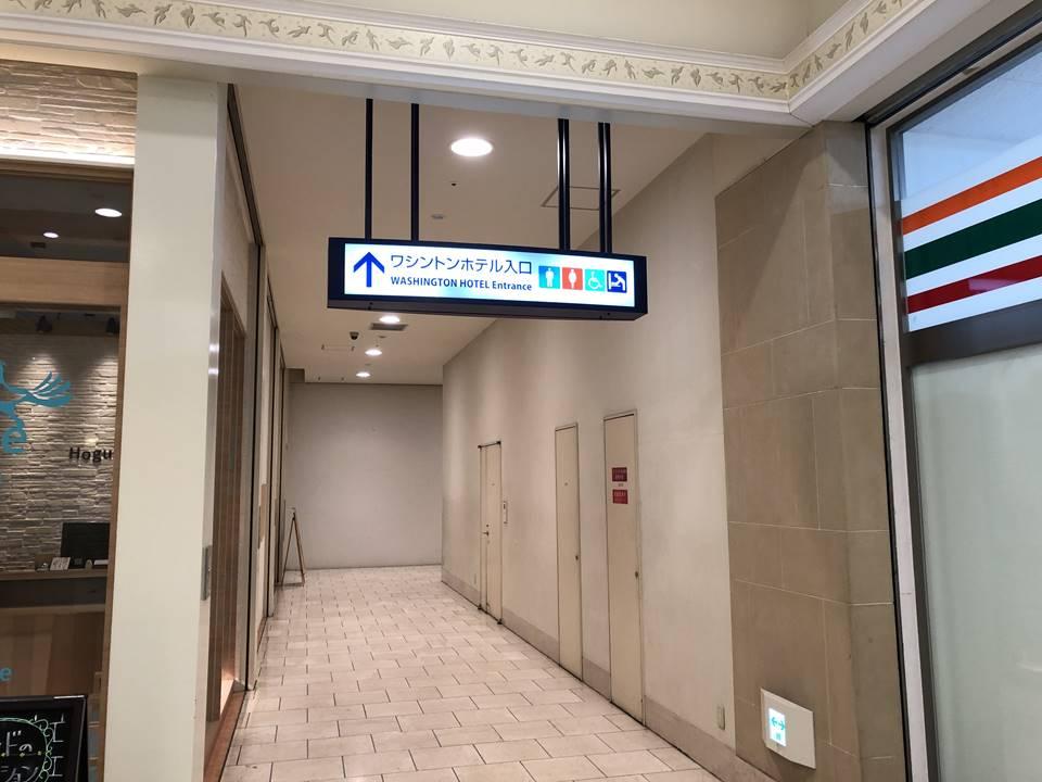 クロスゲート1Fのトイレ案内