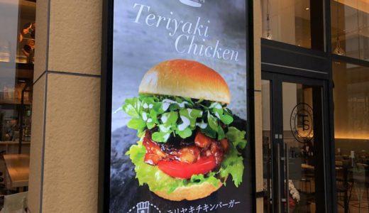 モスバーガーが本気を出した!横浜桜木町に高級店「モスプレミアム」誕生!ティースタイル併設店