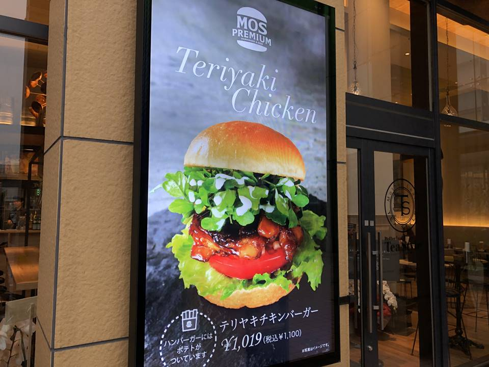 JR桜木町駅前にあるクロスゲート1Fに入るモスプレミアムとティースタイルの複合店写真
