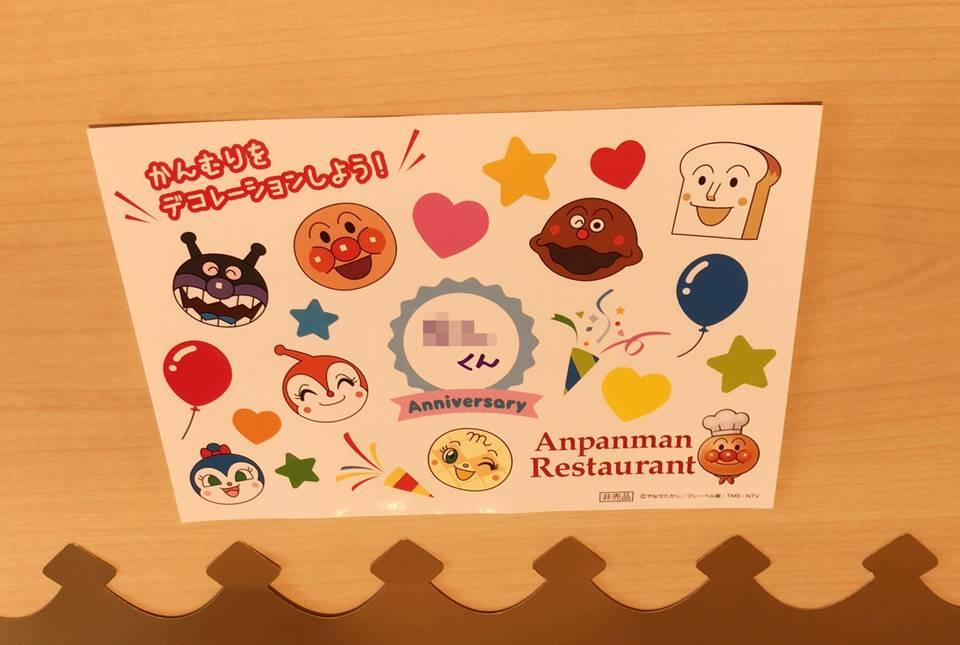 横浜アンパンマンこどもミュージアムにあるアンパンマンレストランのバースデーパック写真