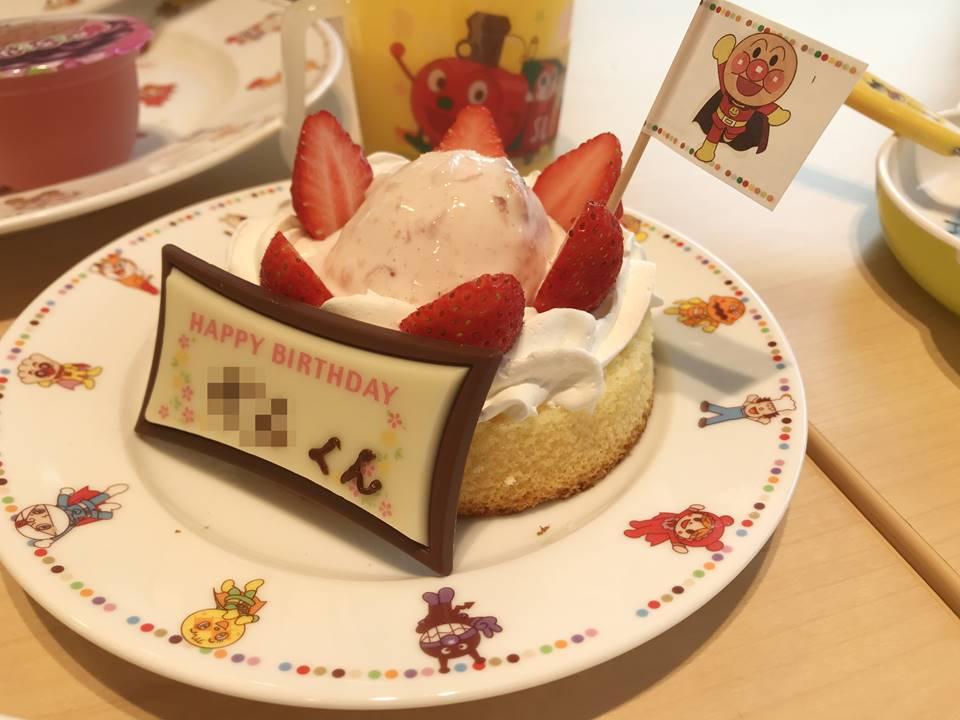 横浜アンパンマンこどもミュージアムにあるアンパンマンレストランのバースデーパックのケーキ写真