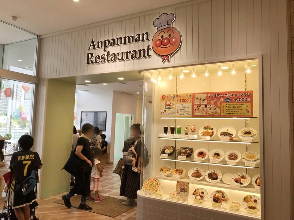 横浜アンパンマンこどもミュージアムにあるアンパンマンレストラン正面入口