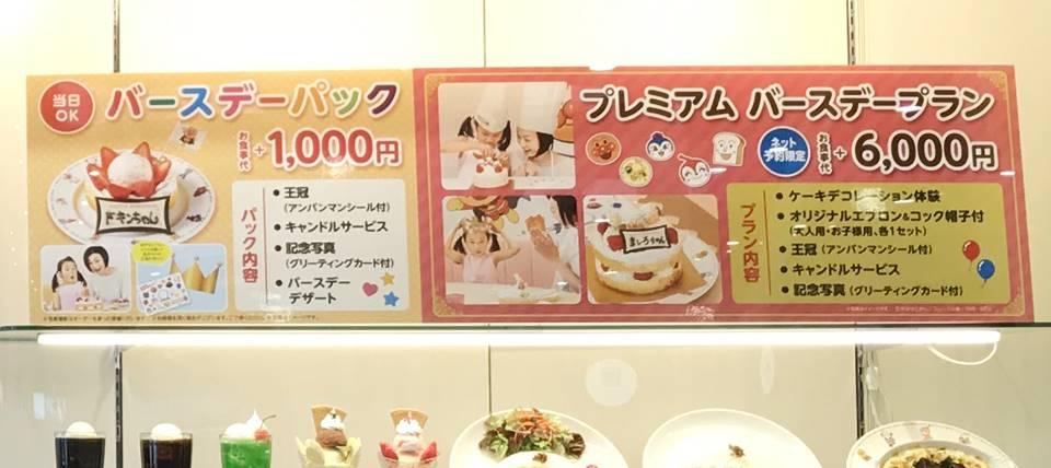 横浜アンパンマン子供ミュージアムのバースデーパック写真