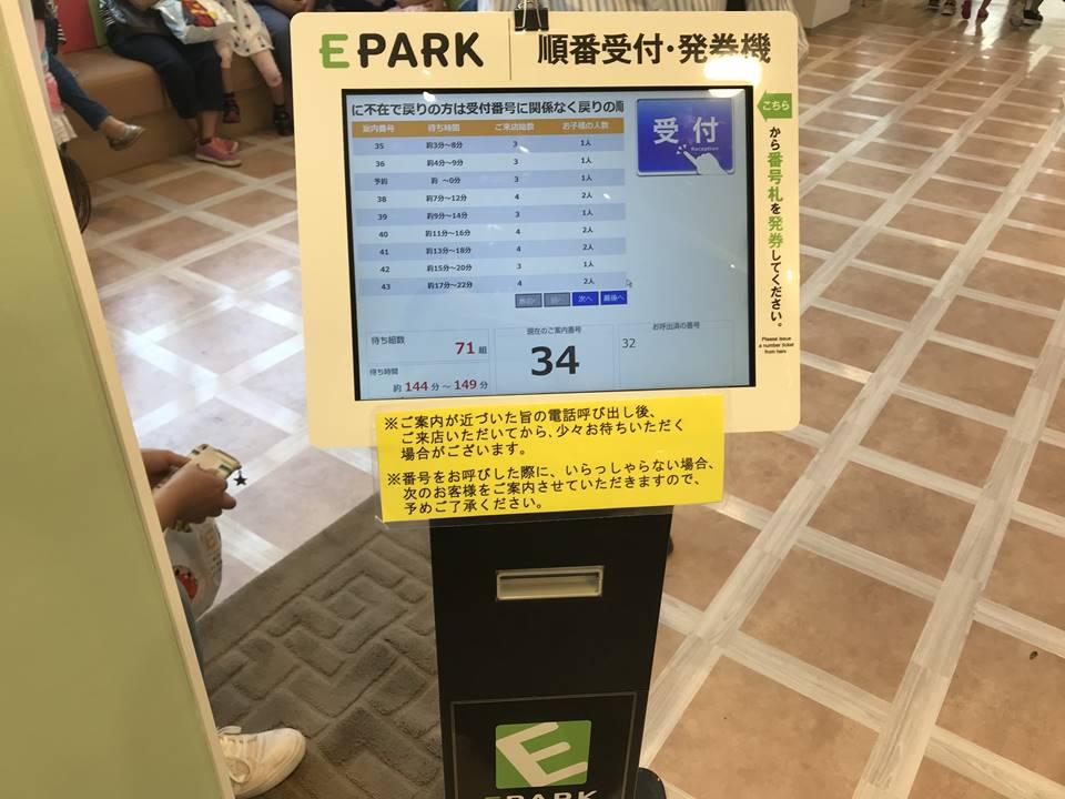 横浜アンパンマンこどもミュージアムにあるアンパンマンレストランにある予約システムEPARK