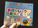 横浜アンパンマンミュージアムで誕生日を祝ってみた!当日OKのバースデーパックがおすすめ【レストラン編】