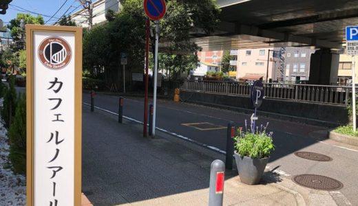 電源カフェとしても便利「カフェ ルノアール横浜元町店」に行ってみた!完全分煙の喫煙席あり