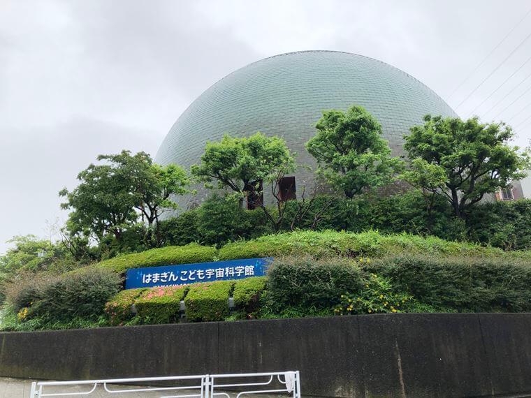 洋光台駅「はまぎん こども宇宙科学館」の外観写真