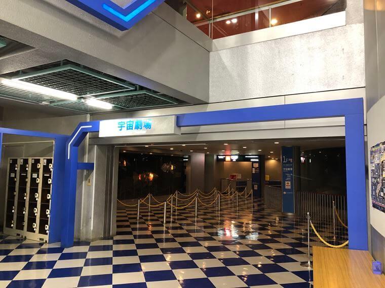 洋光台駅「はまぎん こども宇宙科学館」の宇宙劇場