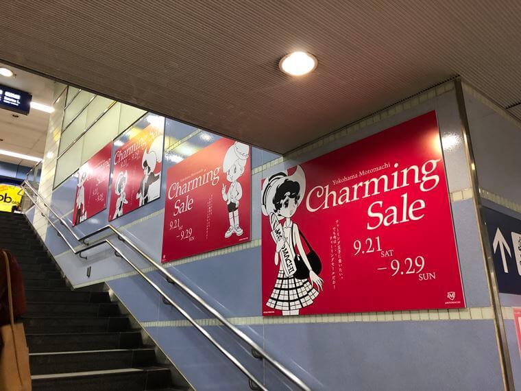2019横浜元町チャーミングセールの広告(みなとみらい線横浜駅にて)