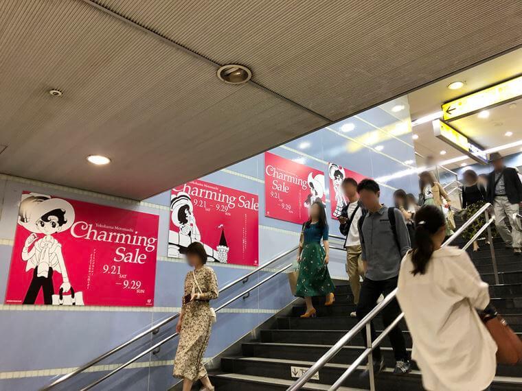 元町 チャーミング セール 2019 秋