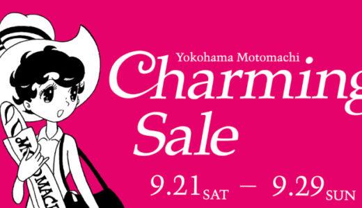 2019秋【横浜元町チャーミングセール】9月21日~29日開催。リボンの騎士がキャラに抜擢