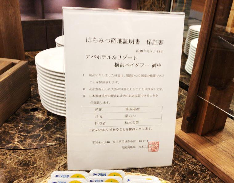 アパホテル&リゾート〈横浜ベイタワー〉のバイキングレストラン「ラ・ベランダ」の料理写真
