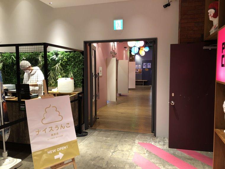 横浜駅東口直通アソビル1階にできる、うんこミュージアム公式グッズショップ「ナイスうんこ横浜店」の店外写真