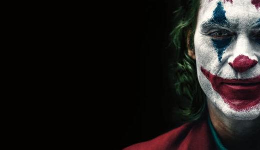 映画「JOKER/ジョーカー」はホアキン・フェニックスがすべて。圧倒的な圧巻の演技
