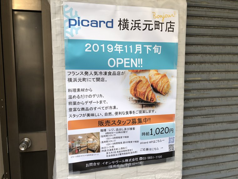 Picard横浜元町店(ピカール)のオープンポスター写真