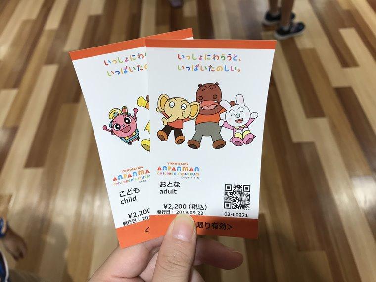 横浜アンパンマンこどもミュージアムの入場券写真