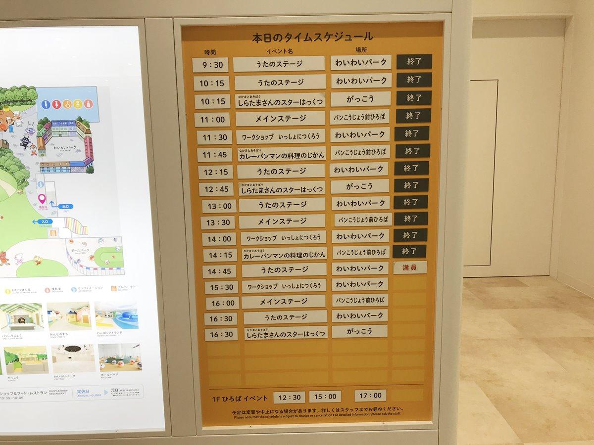 横浜アンパンマンこどもミュージアムのわいわいパークタイムスケジュール写真