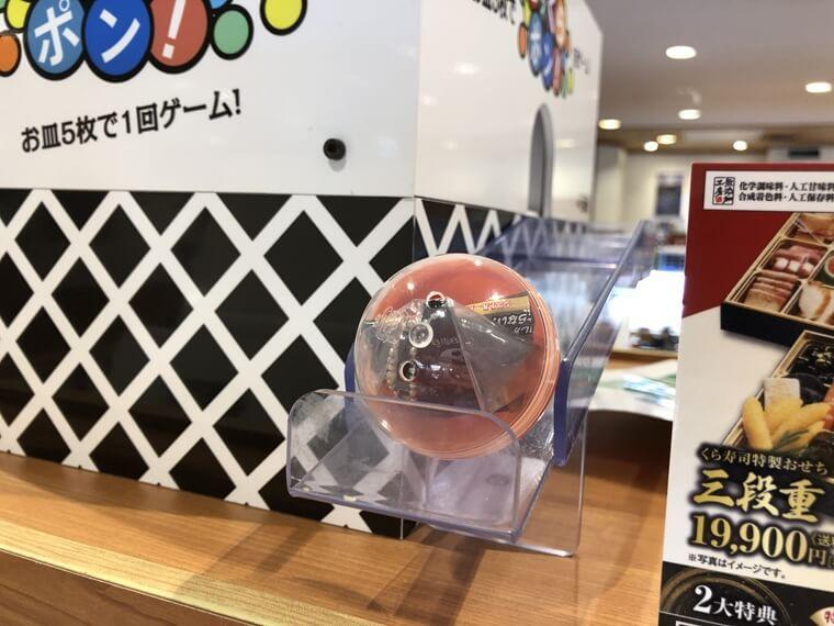 くら寿司のガチャガチャ「びっくらポン!」の景品が出てきたところ