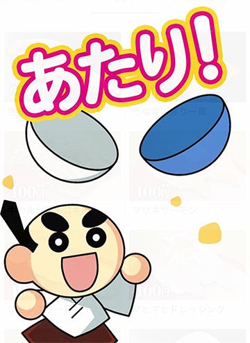 くら寿司のスマホアプリ「スマホdeくら」で行うガチャ「びっくらポン!」のあたり画像