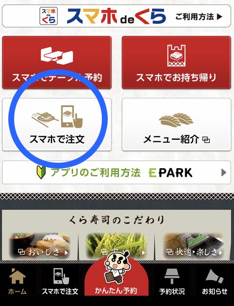 くら寿司のアプリ「スマホdeくら」にある「スマホで注文」機能の写真