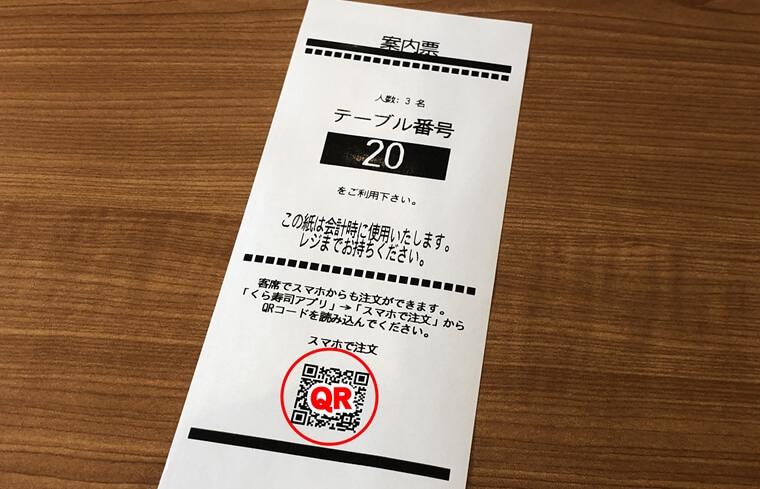 くら寿司の会計伝票の写真