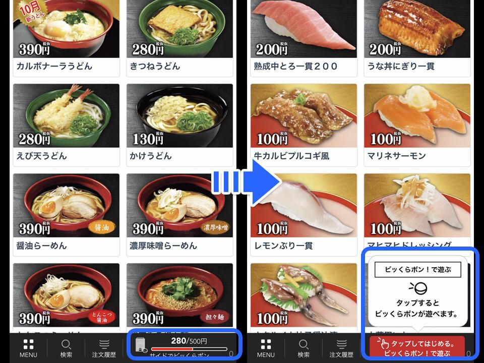 くら寿司のスマホアプリ「スマホdeくら」で行うガチャ「びっくらポン!」の遷移画像