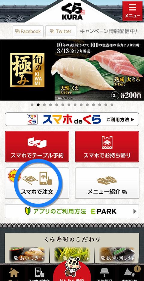 くら寿司のスマホアプリ「スマホdeくら」の注文画面の写真