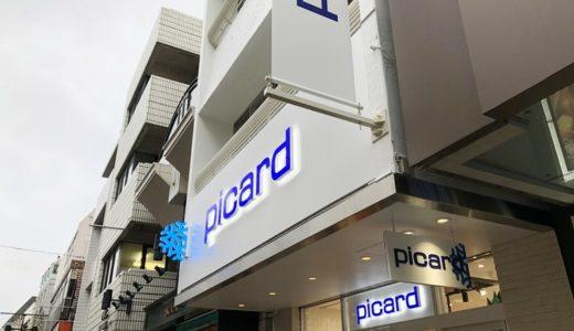 フランス冷凍食品専門店「Picard/ピカール横浜元町店」はオープン2日目で元町にもう馴染んでた