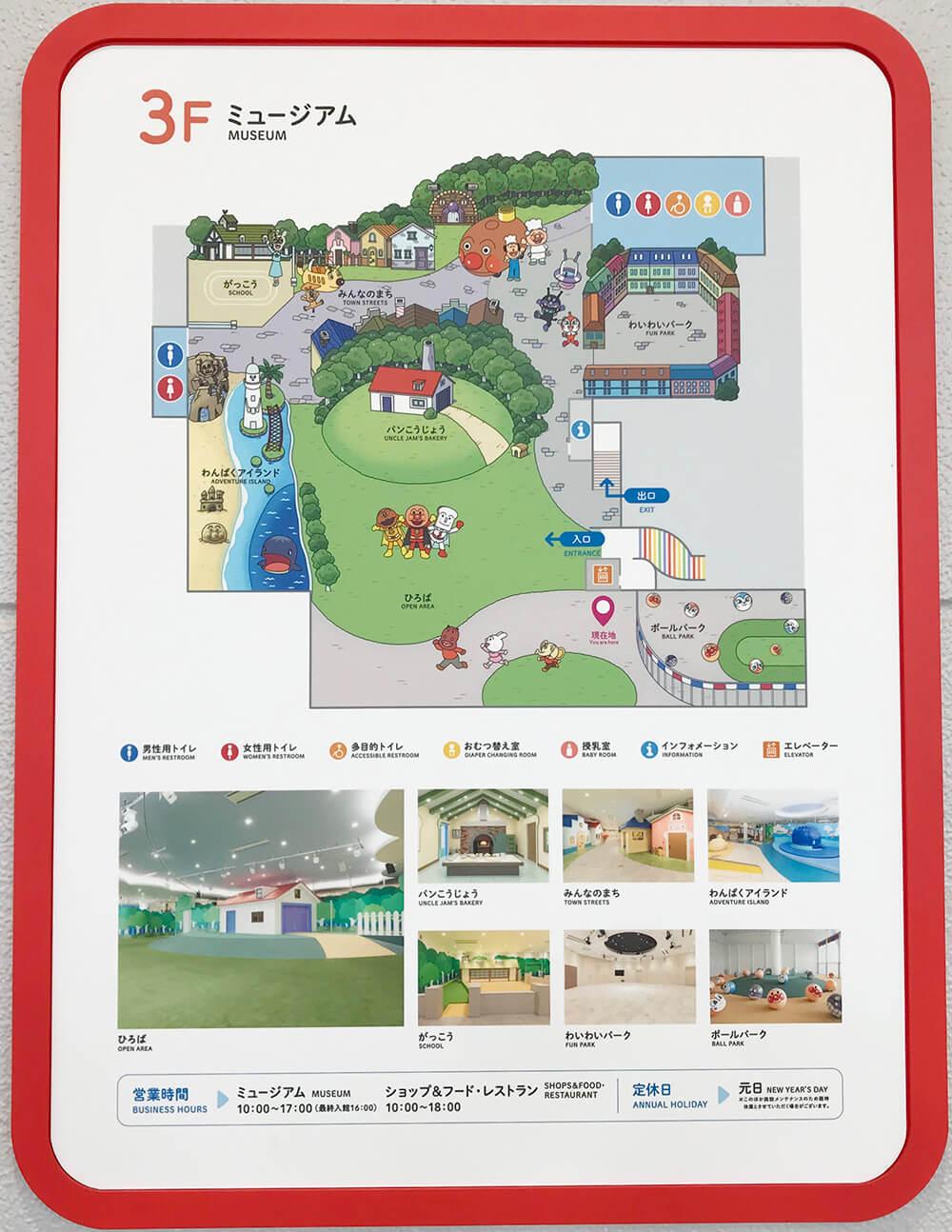 横浜アンパンマンこどもミュージアムのフロアマップ写真