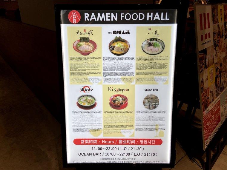 みなとみらい新港地区に新しくできた「横浜ハンマーヘッド」のJAPAN RAMEN FOOD HALLに入るラーメン店一覧