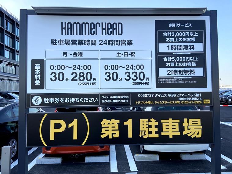 横浜ハンマーヘッドの駐車場料金写真