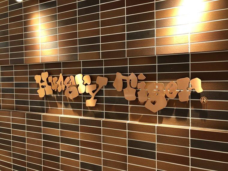 みなとみらい新港地区に新しくできた「横浜ハンマーヘッド」のハングリータイガー写真