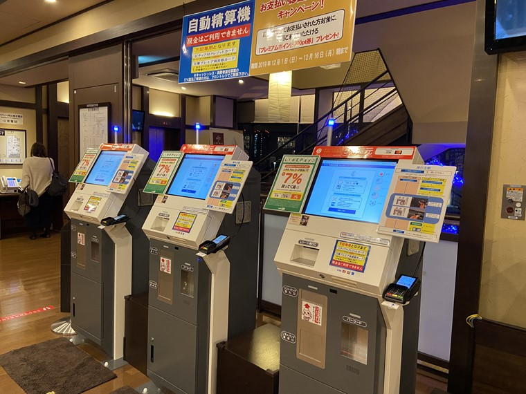 万葉の湯町田館のチェックアウト自動精算機