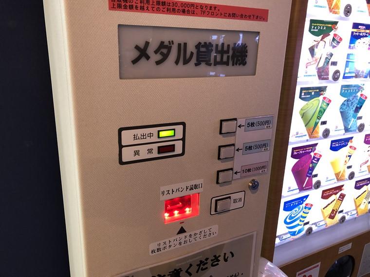 万葉の湯町田館のゲームプラザにあるリストバンド清算機写真