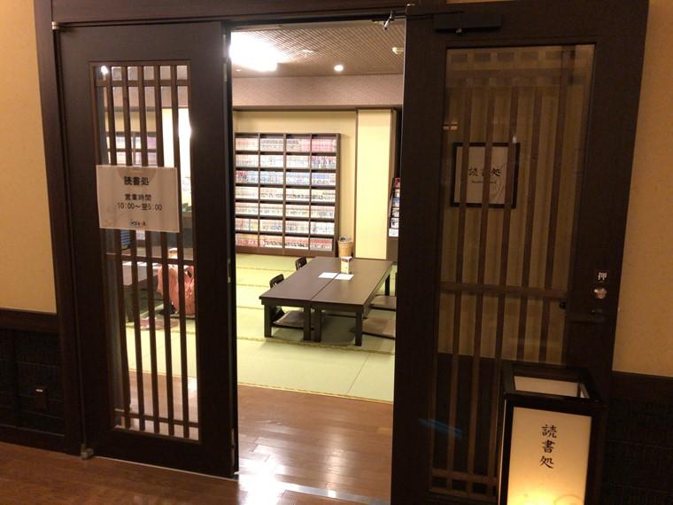 万葉の湯町田館の読書処の写真