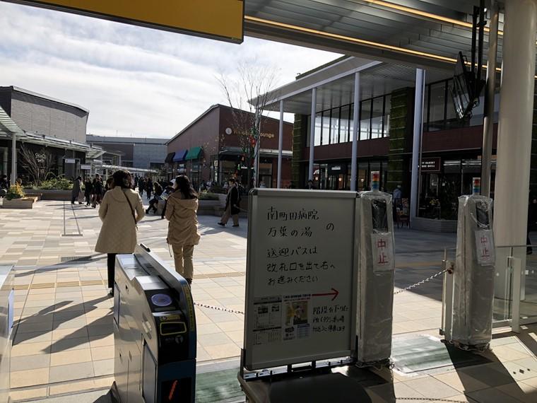 東急田園都市線南町田グランベリーパークの改札写真