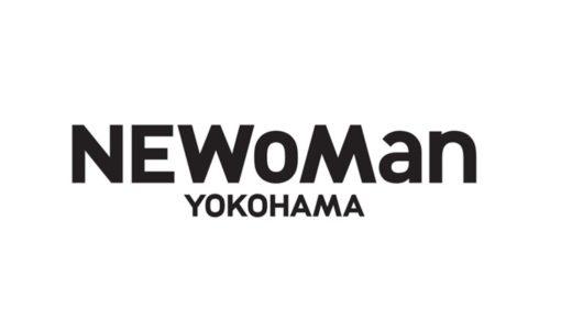 ニュウマン横浜が2020年5月30日オープン!全116店舗のテナント。ルミネの新商業施設NEWoManが横浜駅に上陸で求人も開始