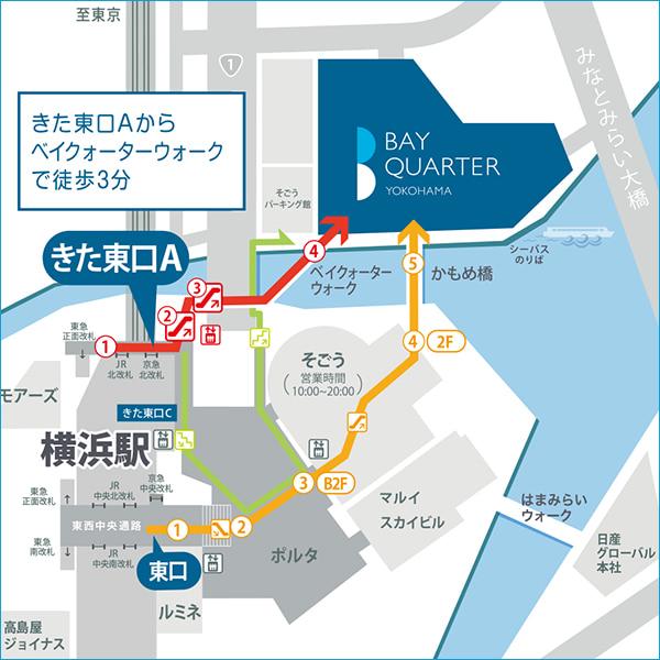 横浜駅からベイクォーター 横浜へのアクセスマップ
