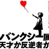 バンクシーが横浜に「バンクシー展 天才か反逆者か」横浜駅アソビルに日本初上陸!