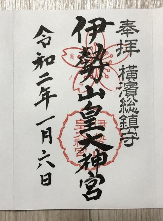 伊勢山皇大神宮の御朱印(2020年1月)写真