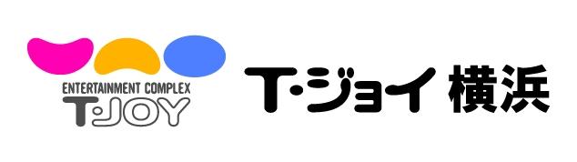JR横浜タワーに誕生する映画館T・ジョイ横浜のロゴ