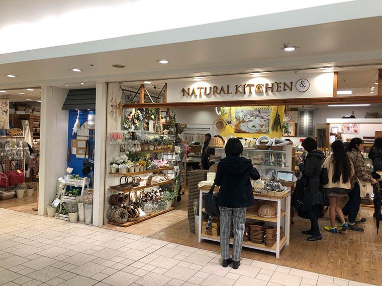 横浜駅西口にある「ナチュラルキッチン アンド ジョイナス店」の外観写真